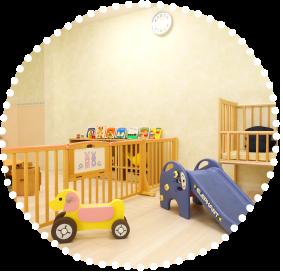0歳児保育室 1